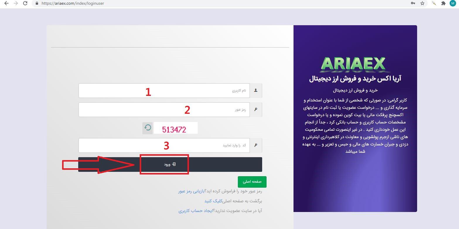 اریااکس وآریااکس ariaex.com